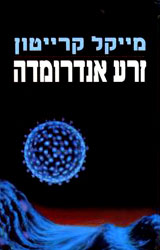The Andromeda Strain - Israel 1972