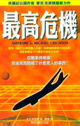 Airframe Book Cover - China