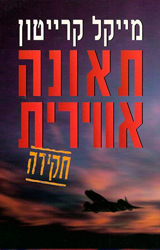 Airframe Book Cover - Israel