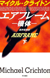 Airframe Book Cover - Japan