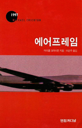 Airframe Book Cover - Korea