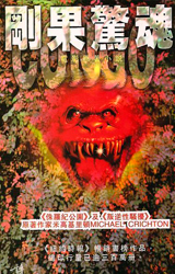 Congo Book Cover - China