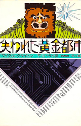 Congo Book Cover - Japan