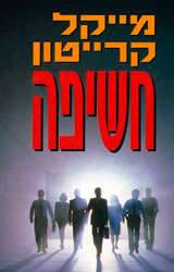 Disclosure Book Cover - Israel