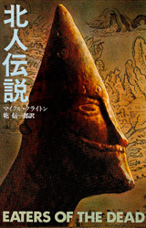 Eaters of the Dead Book Cover - Japan