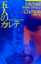 Five Patients Book Cover - Japan