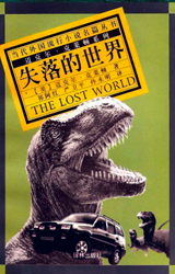 The Lost World Book Cover - China