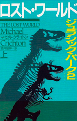 The Lost World Book Cover - Japan