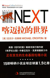 NEXT Book Cover - China
