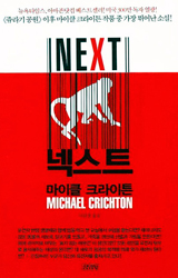 NEXT Book Cover - Korea