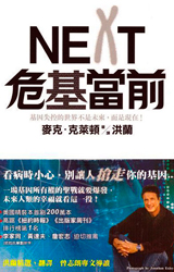 NEXT Book Cover - Taiwan