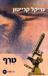 Prey Book Cover - Israel