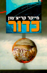 Sphere Book Cover - Israel