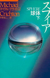 Sphere Book Cover - Japan