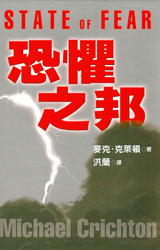 State of Fear Book Cover - China