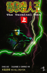 The Terminal Man Book Cover - China