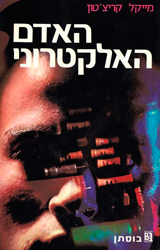 The Terminal Man Book Cover - Israel