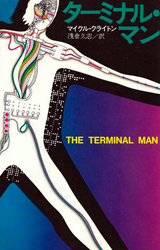 The Terminal Man Book Cover - Japan