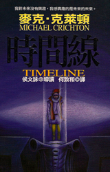 Timeline Book Cover - Taiwan